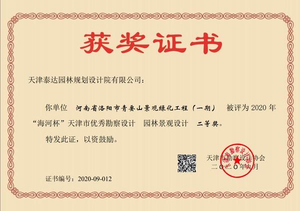 2020年海河杯证书(洛阳市青要山绿化工程).jpg