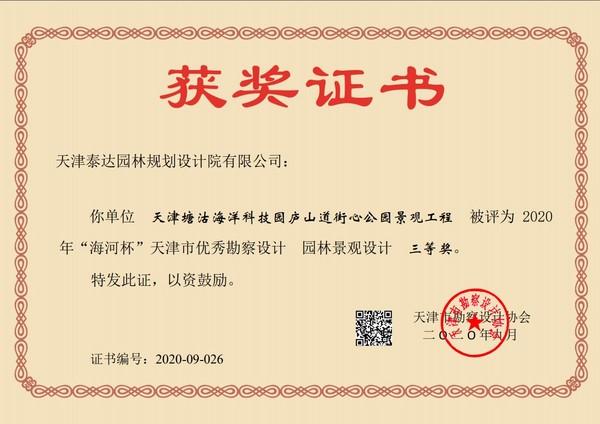 2020年海河杯证书(海洋高新区庐山道街心公园).jpg