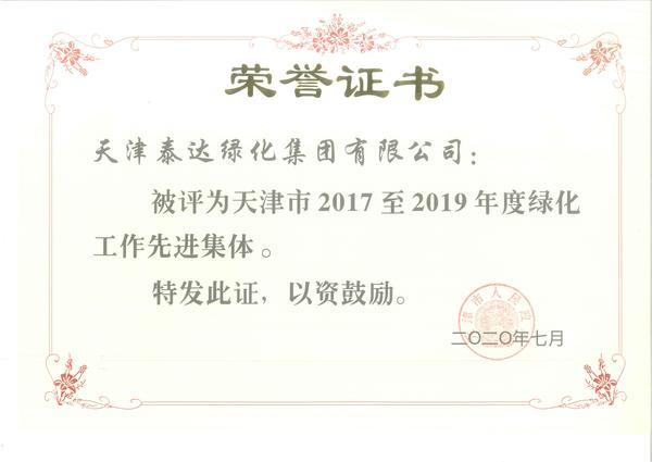 天津市2017-2019年度绿化工作先进集体.jpg